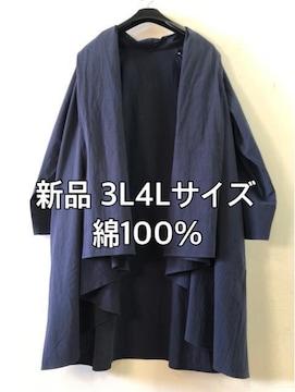 新品☆3L4Lお洒落さん綿100%ロングカーディガン☆j583