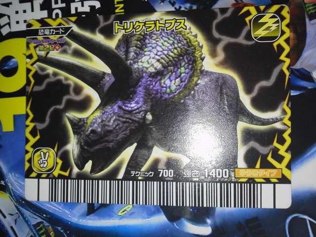 恐竜キングカード  < トレーディングカードの