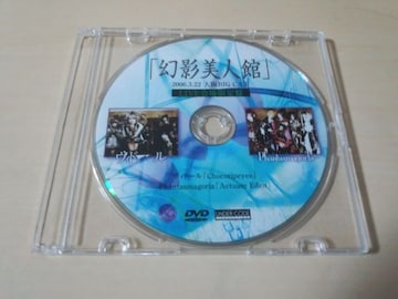 DVD ヴィドールPhantasmagoria幻影美人館 2006.3.22大阪BIG CAT