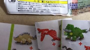 恐竜のブロック 3種類セット 内袋未開封品 モデラーズブロック ジュラシック編