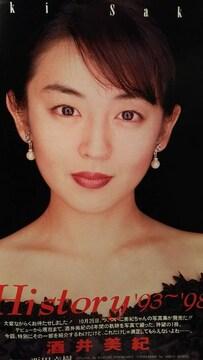 酒井美紀・田中麗奈・広末涼子【アップトゥボーイ】1998.12月号