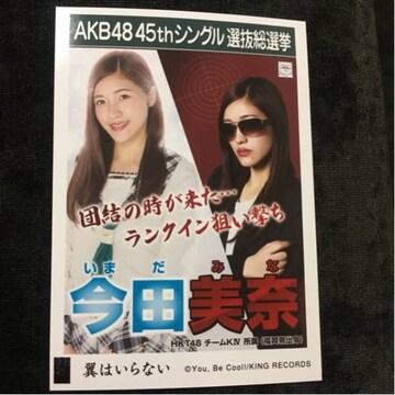HKT48 今田美奈 翼はいらない 生写真 AKB48