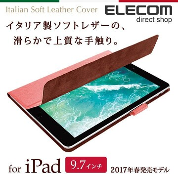 ★ELECOM iPad 9.7インチ ケース イタリアンソフトレザーカバー