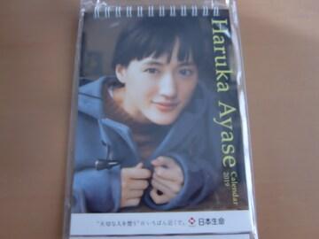 綾瀬はるか卓上カレンダー2019