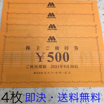 【送料無料・即決】モスバーガー株主優待券4枚(2000円分)