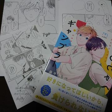 BL*4月刊 リーフレット付【あまのじゃくギャンブラー】藤平しらべ
