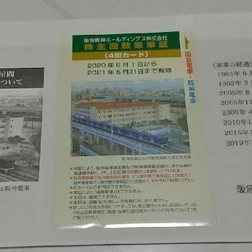 阪急阪神ホールディングス 株主優待回数券 4回カード