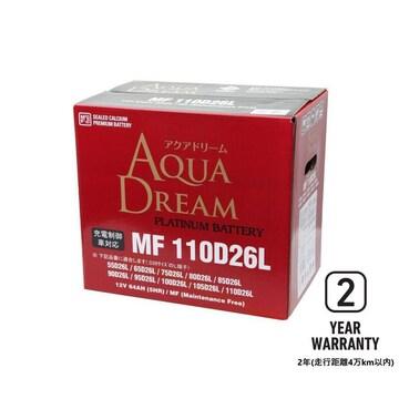 MF110D26L  AQUA DREAM バッテリー 標準車/充電制御車対応