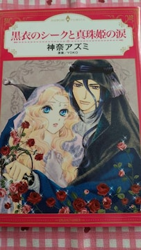 HQ☆黒衣のシークと真珠姫の涙/神奈アズミ