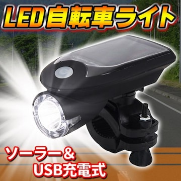 LED 自転車ライト ソーラー充電&USB充電式 ベル付き