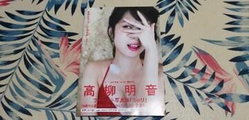 元SKE48高柳明音☆ファースト写真集『ちゅり』