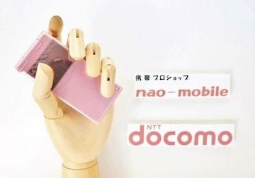 送料込!安心の保証付♪未使用 ドコモ P-03A ピンク 本体のみ