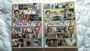 加トちゃんケンちゃん ごきげんテレビ 2、3