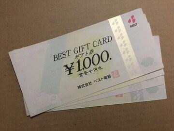 [即決] ベスト電器 ギフトカード 4000円 有効期限なし