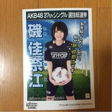 NMB48 磯佳奈江 ラブラドールレトリーバー 生写真 AKB48