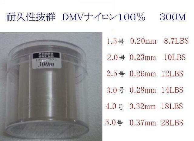 DMVナイロン 300m 1.5号 2.0号 2.5号 3.0号 4.0号 5.0号 1個 < レジャー/スポーツの