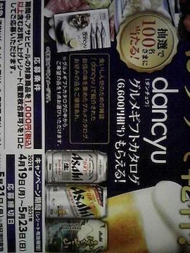タイアップdancyuグルメギフトカタログ6600円相当当たる!