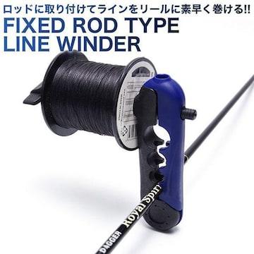¢M 釣り ロッドに取り付けるだけ コンパクトラインワインダー