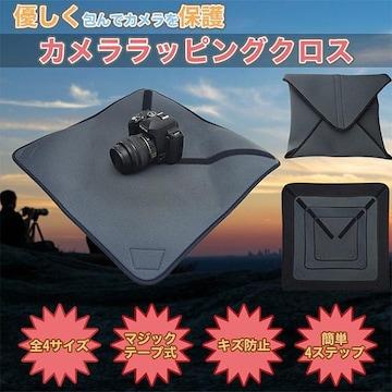 ¢M 巻くだけでカメラを保護 カメララッピングクロス XL