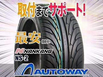 ナンカン NS-2 275/40R17インチ 2本