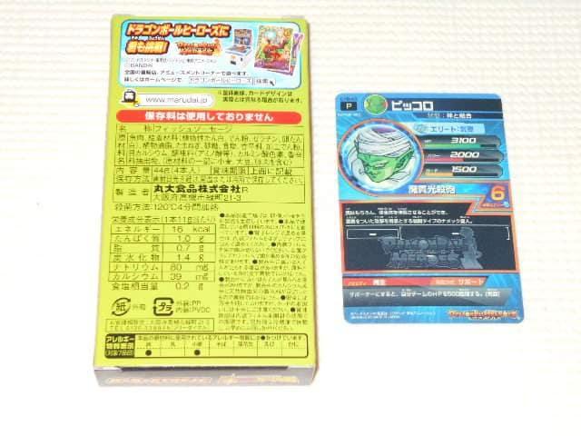 ドラゴンボール超★ドラゴンボールヒーロ−ズカード GPB-43 < トレーディングカードの