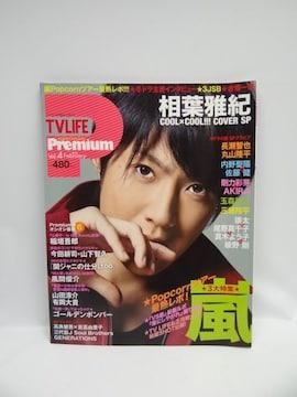 1807 TV LIFE Premium (プレミアム) vol.4 2013年 2/22号
