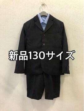 新品☆男の子130サイズ黒スーツセット入学式・結婚式など☆d168