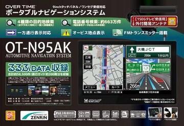 24V対応ゼンリン2021年最新るるぶDATAブック収録9型ナビ