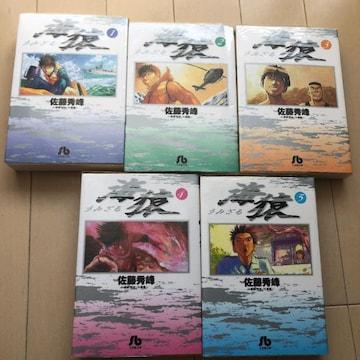 海猿  全5巻完結