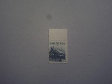 【未使用】1944年 靖国神社75年記念 1枚