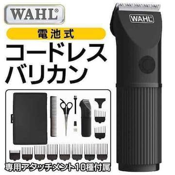 アタッチメント10種付 日本ウォール WAHL コードレス バリカン
