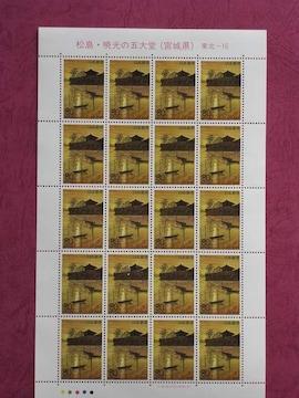 ☆ふるさと切手 宮城「松島・暁光の五大堂」1994.9.20発行☆