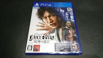 【新品】PS4 ジャッジアイズ 死神の遺言