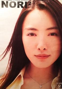 仲間由紀恵・木内晶子…【NORI NORI】2004年