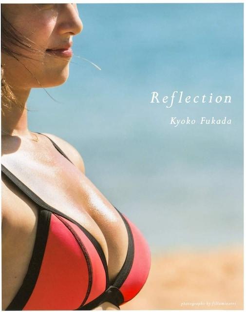 【送料無料】◆深田恭子写真集★『 reflection 』◆ < タレントグッズの