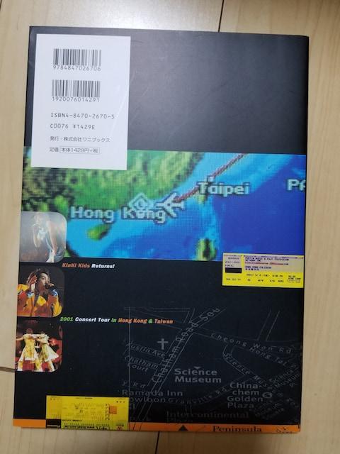 KinKi Kids Returns!2001 Concert Tour in Hong Kong&… < タレントグッズの