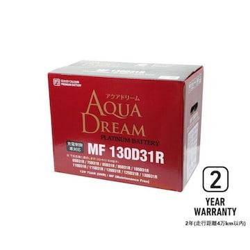 MF130D31R  AQUA DREAM バッテリー 標準車/充電制御車対応