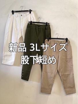 新品☆3L短めパンツ色々3枚セット7分9分丈☆d436
