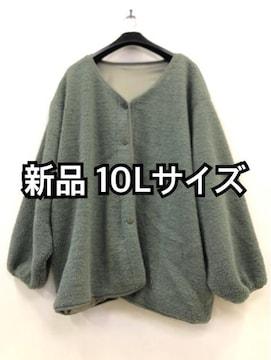 新品☆10L♪グリーン系もこもこボアのジャケット ブルゾン☆h174