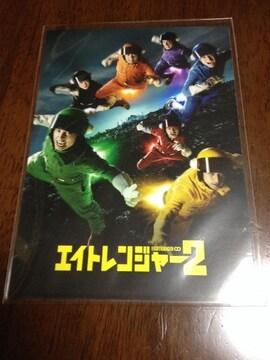 関ジャニ∞エイトレンジャー2×セブン  ポストカード2枚入り
