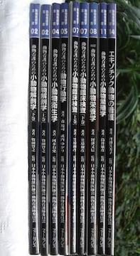 古書!!動物看護学全集9冊中古品!!