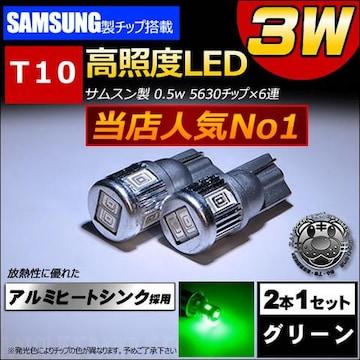 LED T10 新型 サムスン製 SMD 6連 3w グリーン 緑 ステルスバルブ エムトラ