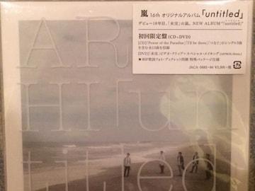 激安!超レア!☆嵐/untitled☆初回限定盤/CD+DVD☆新品未開封!☆