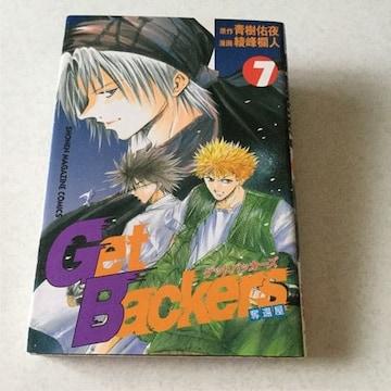 ゲットパッカーズ GetBackers 7