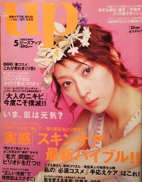 稲森いずみ【ビーズアップ】2002年5月号