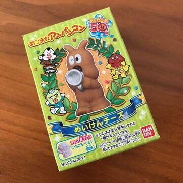 アンパンマン指人形AA☆あつまれアンパンマン50弾めいけんチーズ
