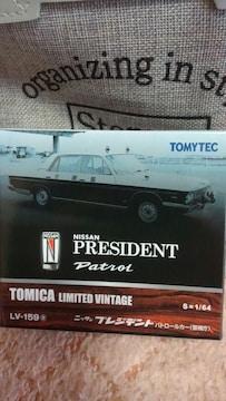 トミカ リミテッドヴィンテージ 日産 プレジデント パトロールカー 警視庁 未使用新品