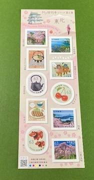 2021My旅切手シリーズ【第6集】東北★63円切手1シート★シール式