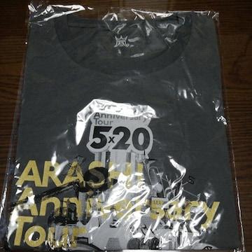 嵐*Anniversary Tour 5×20*Tシャツ(グレー)* 新品・未開封