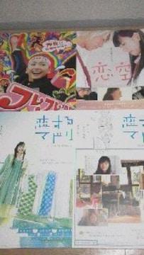 新垣結衣☆映画ポスター4枚セット送料込み